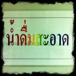 Thai Signs: Clean Drinking Water