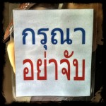 Thai Signs: Please do not touch