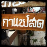 Thai Signs: Fresh Coffee