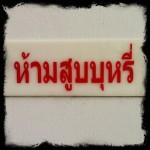 Thai Signs: No Smoking