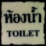 Thai Signs: Toilets
