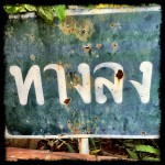 Thai Signs: Way Down