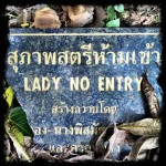 Thai Signs: Ladies are forbidden to enter