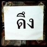 Thai Signs: Pull