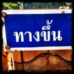 Thai Signs: Up