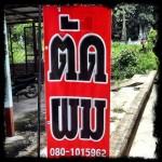 Thai Signs: Barbers