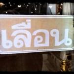 Thai Signs: Slide