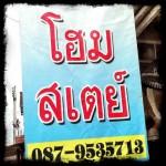 Thai Signs: Homestay