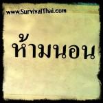 Thai Signs: No Sleeping
