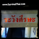 Thai Signs: Mind Your Head