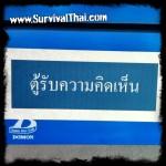 Thai Signs: Suggestion Box