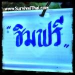 Thai Signs: Taste for Free