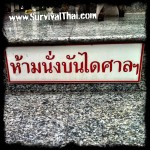 Thai Signs: Do Not Sit on the Steps of the Shrine