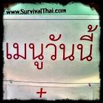 Thai Signs: Today's Menu