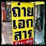 Thai Signs: Photocopy