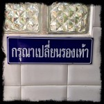 Thai Signs: Please change your shoes