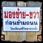 Thai Signs: Look both ways before crossing the road