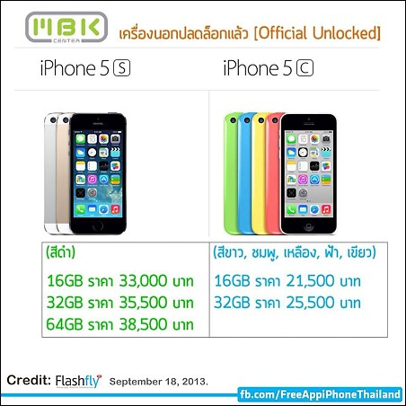 Unofficial prices of iphone 5s and iphone 5c at mbk in for Iphone 5 in the wild bangkok