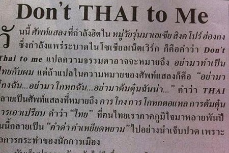 Don't Thai to Me