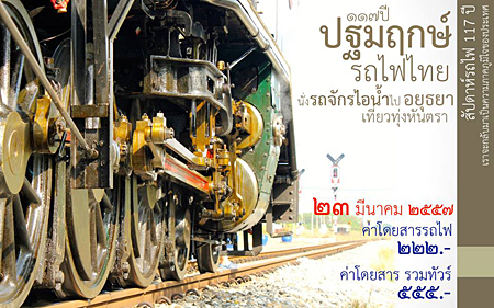 steamtrain2