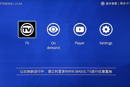 On the main menu you can choose live TV, Video on Demand or watch from an external Hard Disk