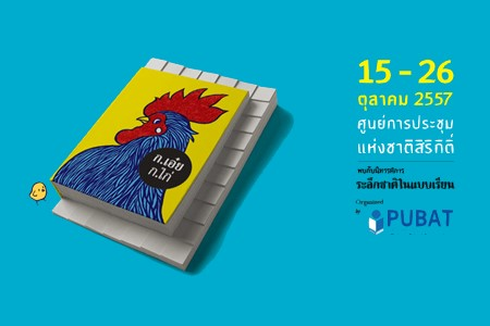 Book Expo Thailand is from 15-26 October 2014