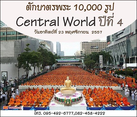 Alms Giving to 10,000 Monks at Central World in Bangkok