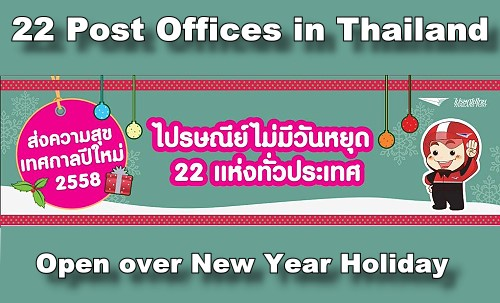 List of 22 Post Offices in Thailand Open over the New Year Holiday