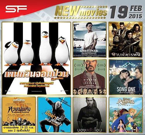 New Movies in Thailand on 19 February 2015