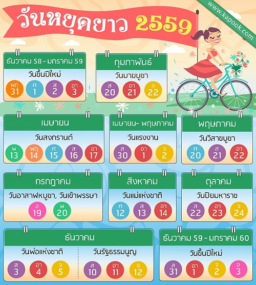 Eleven Long Holidays in Thailand During 2016