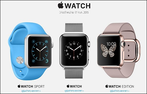 Release Date and Official Prices for Apple Watch in Thailand