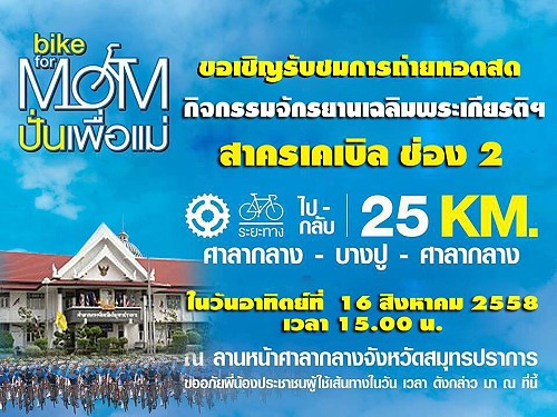 """Join """"Bike for Mom"""" cycling activity in Samut Prakan"""