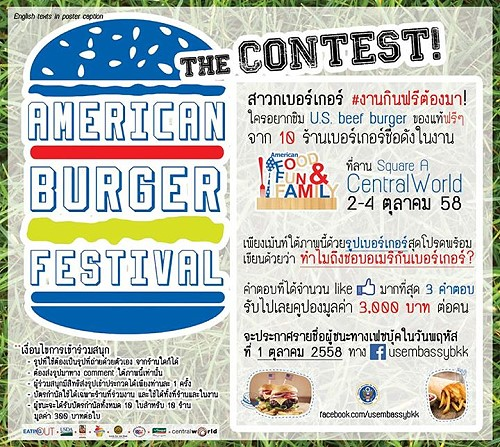 American Burger Festival at CentralWorld this weekend
