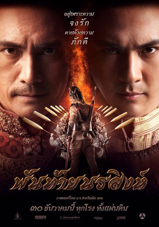 New Thai Movies | Movie News from Thailand หนังไทย