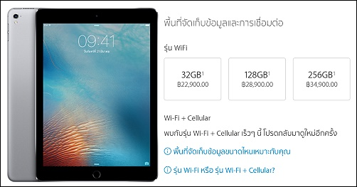 iPad Pro 9.7 Inch now on sale in Thailand