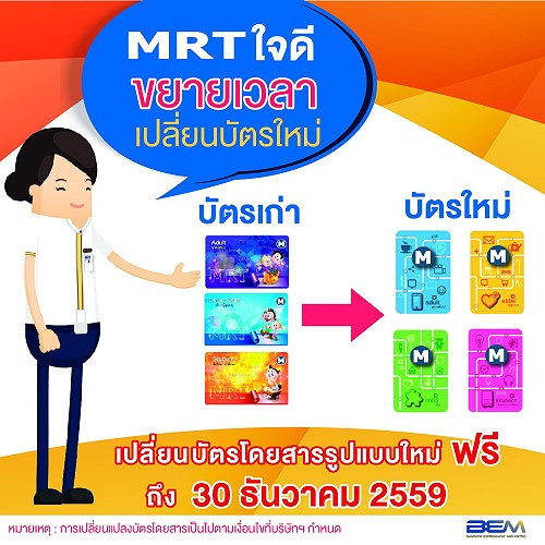 Change your old MRT Top Up Card before 30 December