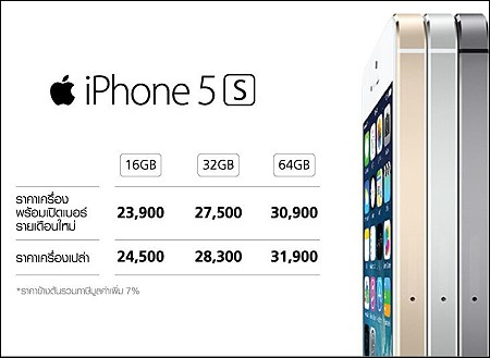 iphone 5s price confirmed prices for iphone5s and 5c in thailand richard 11230